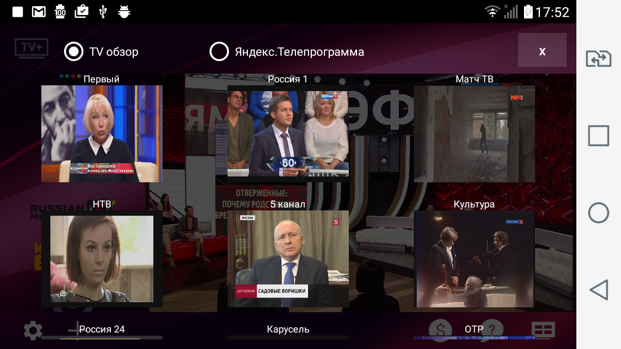 TV+ HD на android