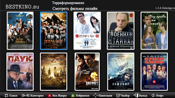 Виджет bestkino samsung smart tv